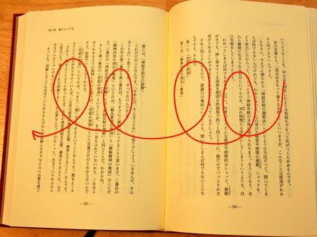 sokudoku2.jpg